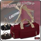 クラシカルな雰囲気を持つイーストパックのボストンバッグ。