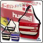 デンマークの老舗ブランド、ヒュンメルのメッセンジャーバッグ