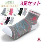ルコック ソックス ショート レディース 短い 靴下 3足 組 セット 女子高生 女子大生 柄/レディース 3P ショートソックス QMCNJB10
