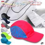 帽子 ナイキ キャップ ランニング ジョギング ウォーキング NIKE/エアロビル ランニングキャップ No,848376&848377
