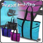 トートバッグ ナイキ レディース 女性用 スポーツバッグ メッシュ スイムバッグ NIKE/ウィメンズ トートバッグ BA4929