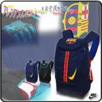 リュックサック ナイキ F.Cバルセロナ サッカー バックパック シューズ収納 スポーツバッグ デイパック NIKE/アレジアンス FCB シールド C バックパック BA5028