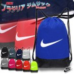 NIKE ナイキ ブラジリア ジムサック BA5338 野球用品 スワロースポーツ