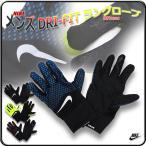 手袋 グローブ メンズ ドライフィット スマートフォン対応 ランニング用 タッチパネル対応 ジョギング用/メンズ DRI-FIT ラングローブ RN1021