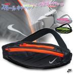 ウエストバッグ ランナーポーチ ランニング用 ジョギング用 ウォーキング用 ナイキ/スモール キャパシティ ウエストバッグ RN8021
