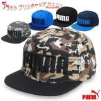 プーマ PUMA キッズ 帽子 フラットブリム キャップ JR ブラック 021683 01 ジュニア 男の子 女の子