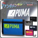 ウォレット 財布 キッズウォレット 子供用財布 三つ折り/プーマ puma ファンダメンタル ウォレット No,073471