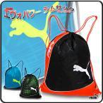 ナップサック ランドリーバッグ 巾着 シューズバッグ/プーマ PUMA エヴォパワー ジムサック No,073885