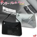 PUMA  ダンサー バレル バッグ 075054-01 メンズ