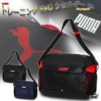 プーマ PUMA トレーニング EVO ショルダー Mサイズ ブラック シルバー 075318 01