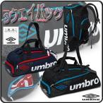 ボストンバッグ アンブロ リュックサック 3ウェイバッグ デイパック スポーツバッグ シューズ収納 ダッフルバッグ umbro/3ウェイバッグ UJS1529