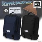 リュックサック バックパック デイパック 男女兼用 ヤックパック/5ジッパー バックパック No,8125324-TK
