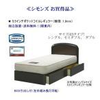 数量限定 特別価格 シモンズBOX引出付ベッド ダブルサイズ 関東は組立設置無料