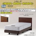 シモンズ シングルベッド 6.5インチポケットコイルマットレス フラット20 ダブルクッション お掃除ロボット対応 送料無料