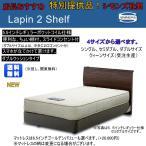 【送料無料】シモンズベッド ポケットコイル ちょい棚付  ダブルクッションタイプ ダブルベッド 5.5インチレギュラー仕様 Lapin 2 shelf