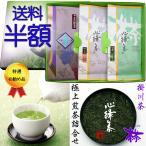 静岡掛川産 特選特上煎茶緑翠(りょくすい)・ 緑泉(りょくせん)・稀葉(きよう)詰合せ