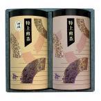 静岡掛川産 特選特上煎茶 緑泉(りょくせん)・稀葉(きよう)各120g缶入詰合せ