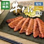 牛タン 仙台 10mm カネタ 牛たん 1kg (約8人前) たん中 たん元 送付先が東日本の場合のみ送料無料 贈り物