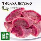 牛肉 肉 牛タン ギフト カネタ たん先ブロック ほんのり塩味 1kg 贅沢 煮込み シチュー カレー 冷凍 送料無料 ●たん先ブロック1kg●k-01