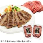 牛肉 肉 牛タン カネタ 塩味 350g×2袋 約6人前 お歳暮 お中元 ギフト  送料無料 ●牛たん塩味(350g×2袋)●k-01