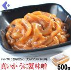 真いか うに蟹味噌 500g|イカ うにかにみそ うに和え 珍味 つまみ いかうに和え いかうにかにみそ