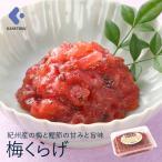 梅くらげ 300g|梅クラゲ 梅肉和え 梅肉ソース 珍味 つまみ 43729