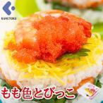 ほんのり甘い もも色とびっこ TPS 6個入 とびこ トビッコ ちらし寿司 手巻き寿司 ケーキ寿司 デコ 桜でんぶ ひな祭り 七五三 入学祝い