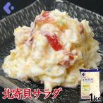 北寄貝サラダ 1kg|海鮮サラダ ほっき貝 北寄貝 珍味 つまみ 業務用