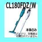 マキタ コードレス掃除機 本体のみ【18V カプセル式 CL180FDZW バッテリ、充電器がないと使用できません】