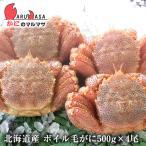 北海道産 活毛ガニ(ボイル可能) 500g×4尾セット 極上毛がに お取り寄せ ギフト お土産 通販