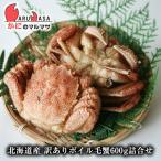 ギフト かに カニ 蟹 訳あり ボイル毛がに 600gセット 北海道産 わけあり 毛がに 未冷凍