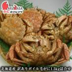 北海道産 訳あり 茹で毛がに 1.5kgセット わけあり毛蟹(かに・蟹・カニ)