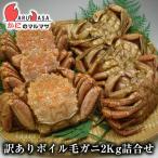 北海道産 訳あり 茹で毛がに 2kgセット わけあり毛蟹(かに・蟹・カニ)