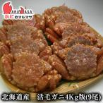 北海道産 活毛がに / 業務用4kg版 9尾セット(かに カニ 蟹)お土産 通販