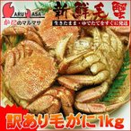 かに カニ 蟹 訳あり ボイル毛がに 1kgセット 北海道産 わけあり 毛がに 未冷凍