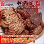 かに カニ 蟹 訳あり 活毛ガニ 4kgセット 北海道産 わけあり 毛がに 未冷凍