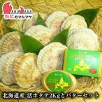 よつ葉バター 1個&北海道産 活ほたて貝 2kgセット お取り寄せ ギフト