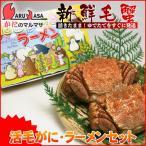 旭山動物園ラーメン3食&北海道産 活毛ガニセット(かに カニ 蟹)