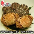[海鮮セットG]北海道産活毛ガニ350g×2尾&活ホタテ貝1kg詰め合わせ