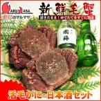 北海道産 活毛がにと増毛の地酒セット(活毛がに450g×2尾・国稀・日本酒180ml×2本)