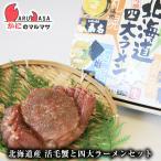北海道産 活毛がに&北海道4大ラーメンセット(かに カニ 蟹)お土産 通販