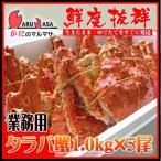 お中元 ギフト 北海道直送 タラバガニ1.0kg (冷蔵 チルド)
