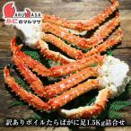 訳ありボイルタラバガニ脚 1.5kgセット 北海道産 本たらばがに カニ通販 道産品
