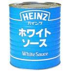 HEINZ ハインツ ホワイトソース 1号缶