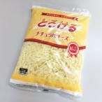 とろける ナチュラルチーズ 1kg