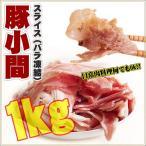 其它 - 国産 豚 小間 スライス 1kg