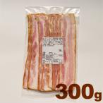 ベーコンスライス (豚バラ ベーコン) 300g 国内製造