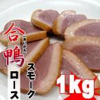 【週間特売】便利な個包装 合鴨ローススモーク(燻製) 約1kg(5~6本入) 自然解凍OK