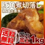 送料無料 訳あり 豚の角煮 切落とし (割れ・欠け) 1kg 国内工場製造 あっさり味付け