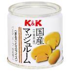 K&K 国産マッシュルーム丸ごとスライス 85g